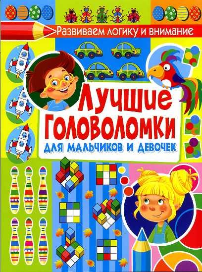 РЛиВ.Лучшие головоломки для мальчиков и девочек