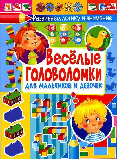РЛиВ.Веселые головоломки для мальчиков и девочек