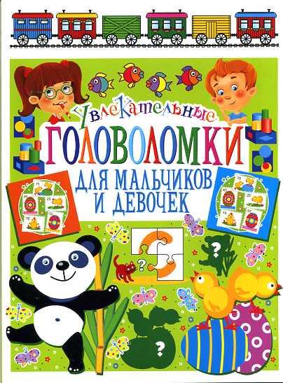ЛГ.Увлекательные головоломки для мальчиков и девочек