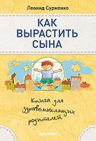 Как вырастить сына. Книга для здравомыслящих родителей. Сурженко Л.А.