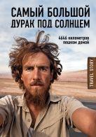 Рехаге К. - Самый большой дурак под солнцем. 4646 километров пешком домой' обложка книги