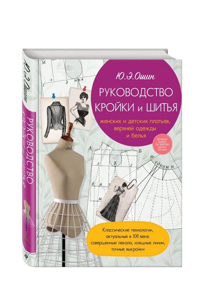 Ю.Э. Ошин - Руководство кройки и шитья обложка книги