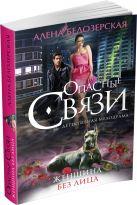 Белозерская А. - Женщина без лица' обложка книги