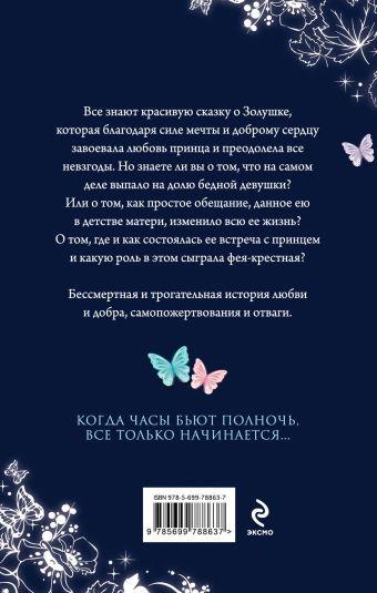 Золушка. История одной мечты Рудник Э.