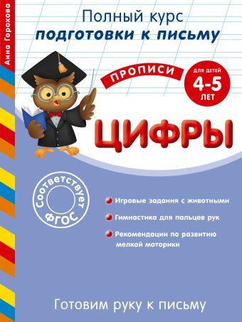 Готовим руку к письму. Цифры: для детей 4-5 лет Горохова А.М.