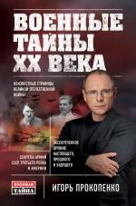 Военные тайны ХХ века Прокопенко И.С.