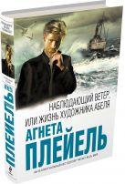 Агнета Плейель - Наблюдающий ветер, или Жизнь художника Абеля' обложка книги