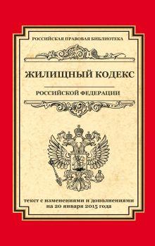Жилищный кодекс Российской Федерации: текст с изм. и доп. на 20 января 2015 г.