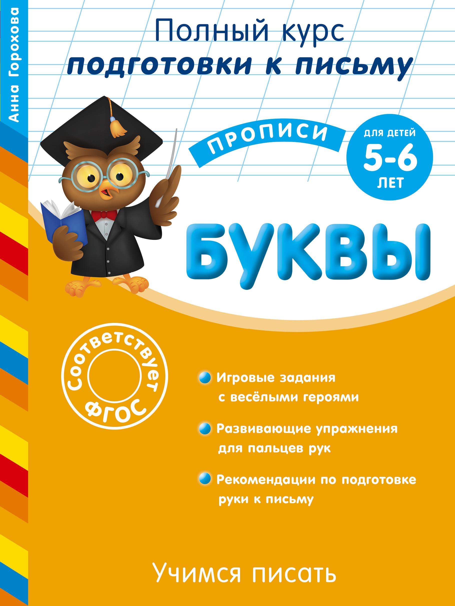 Горохова А.М. Учимся писать. Буквы: для детей 5-6 лет ISBN: 978-5-699-78567-4 анна горохова учимся писать буквы для детей 5 6 лет
