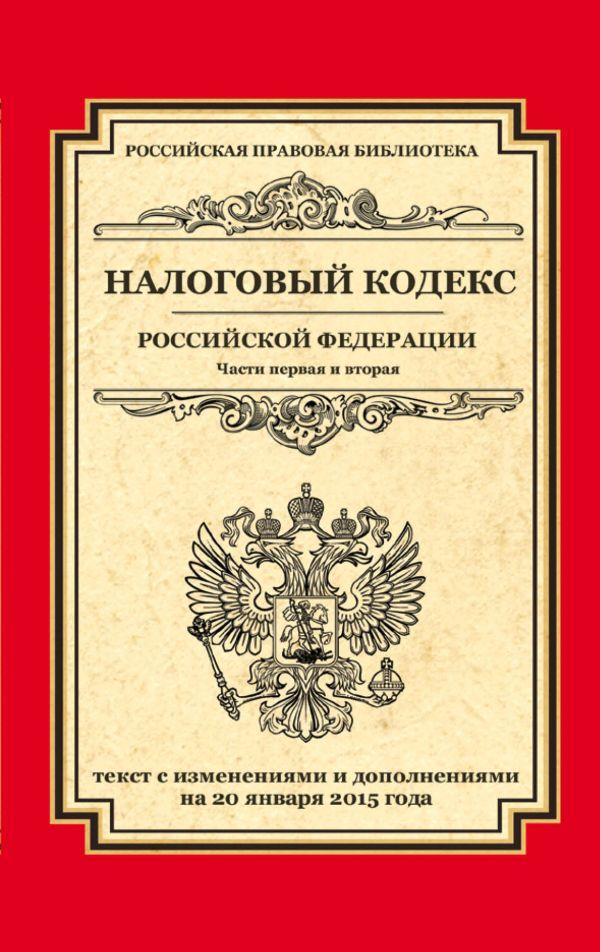 Налоговый кодекс Российской Федерации. Части первая и вторая: текст с изм. и доп. на 20 января 2015 г.
