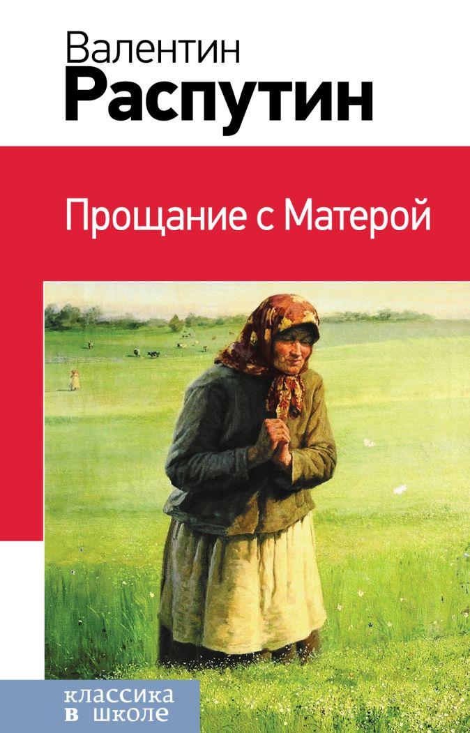 Валентин Распутин - Прощание с Матерой обложка книги