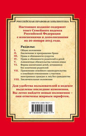 Семейный кодекс Российской Федерации: текст с изм. и доп. на 20 января 2015 г.