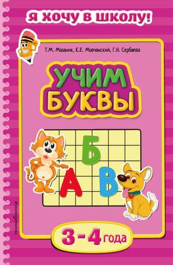 Т.М. Мазаник, К.Е. Мовчанский, Г.Н. Сербаева - Учим буквы: для детей 3-4 лет обложка книги