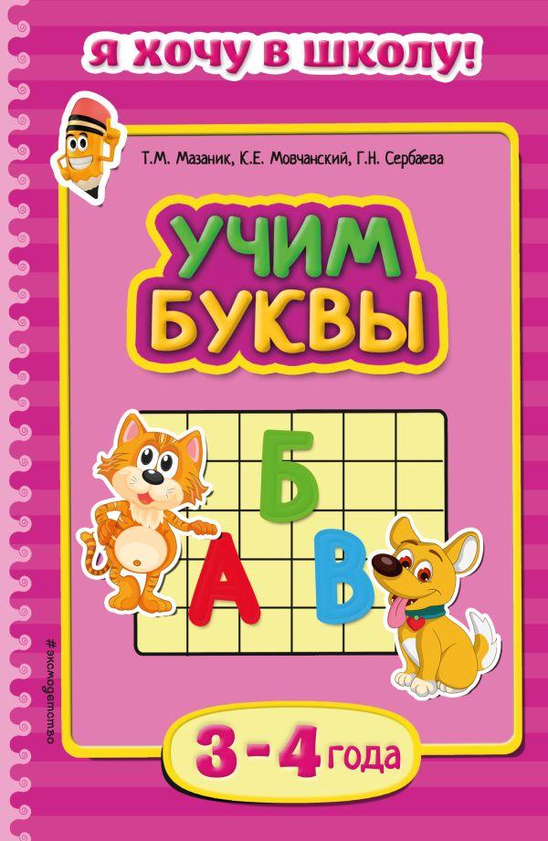 Учим буквы: для детей 3-4 лет Мазаник Т.М., Мовчанский К.Е., Сербаева Г.Н.