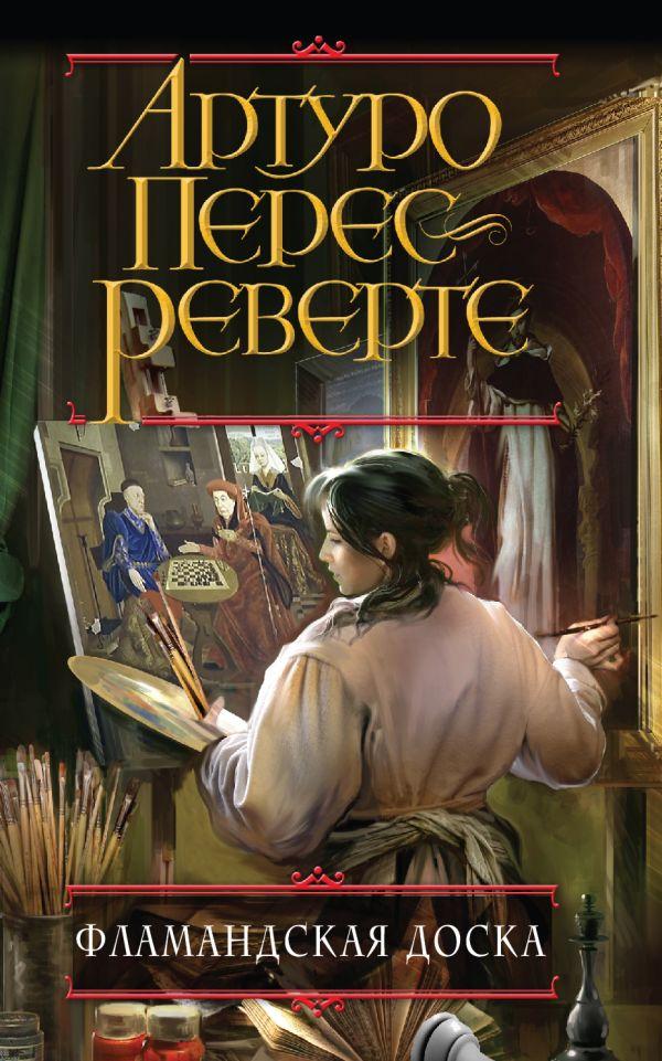 Фламандская доска Перес-Реверте А.