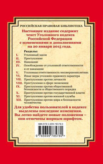 Уголовный кодекс Российской Федерации: текст с изм. и доп. на 20 января 2015 г.