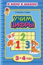 Мельниченко О., Самордак О.Ф. - Учим цифры: для детей 3-4 лет' обложка книги