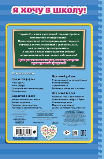 Учим цифры: для детей 3-4 лет О. Мельниченко, О. Самордак