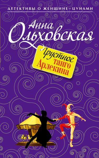 Грустное танго Арлекина Ольховская А.