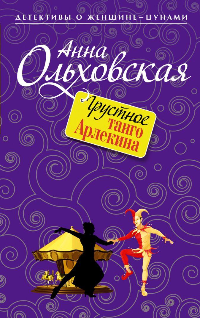Ольховская А. - Грустное танго Арлекина обложка книги