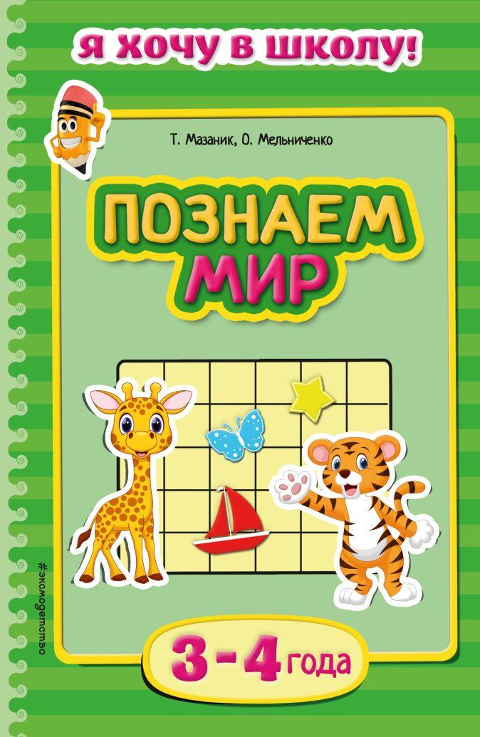 Т. Мазаник, О. Мельниченко - Познаем мир: для детей 3-4 лет обложка книги