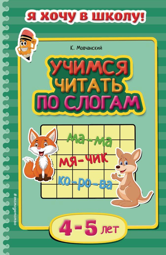 К. Мовчанский - Учимся читать по слогам: для детей 4-5 лет обложка книги