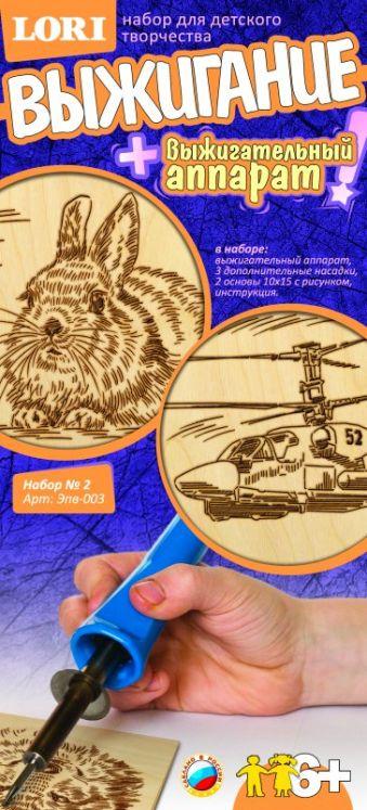 Набор для выжигания № 2 (Вертолет, Кролик)