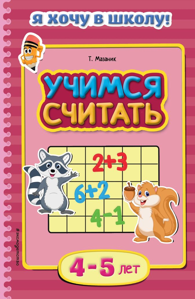 Т. Мазаник - Учимся считать: для детей 4-5 лет обложка книги
