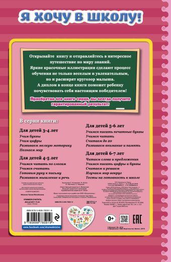 Учимся считать: для детей 4-5 лет Т. Мазаник