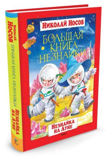 Большая книга Незнайки. Незнайка на Луне Большая книга Носов Н.