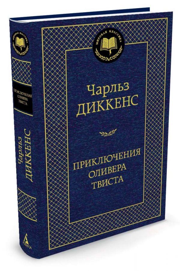 Приключения Оливера Твиста 001.002/8. Мировая классика Диккенс Ч.