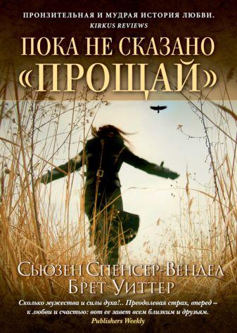 """Спенсер-Вендел С., Уиттер Б. - Пока не сказано """"прощай"""" 001.001/2. Книги, способные изменить жизнь обложка книги"""