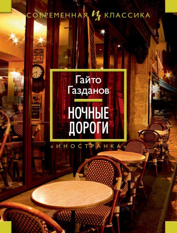 Ночные дороги Иностранная литература. Современная классика (мини) Газданов Г.