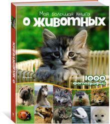 Моя большая книга о животных Энциклопедии