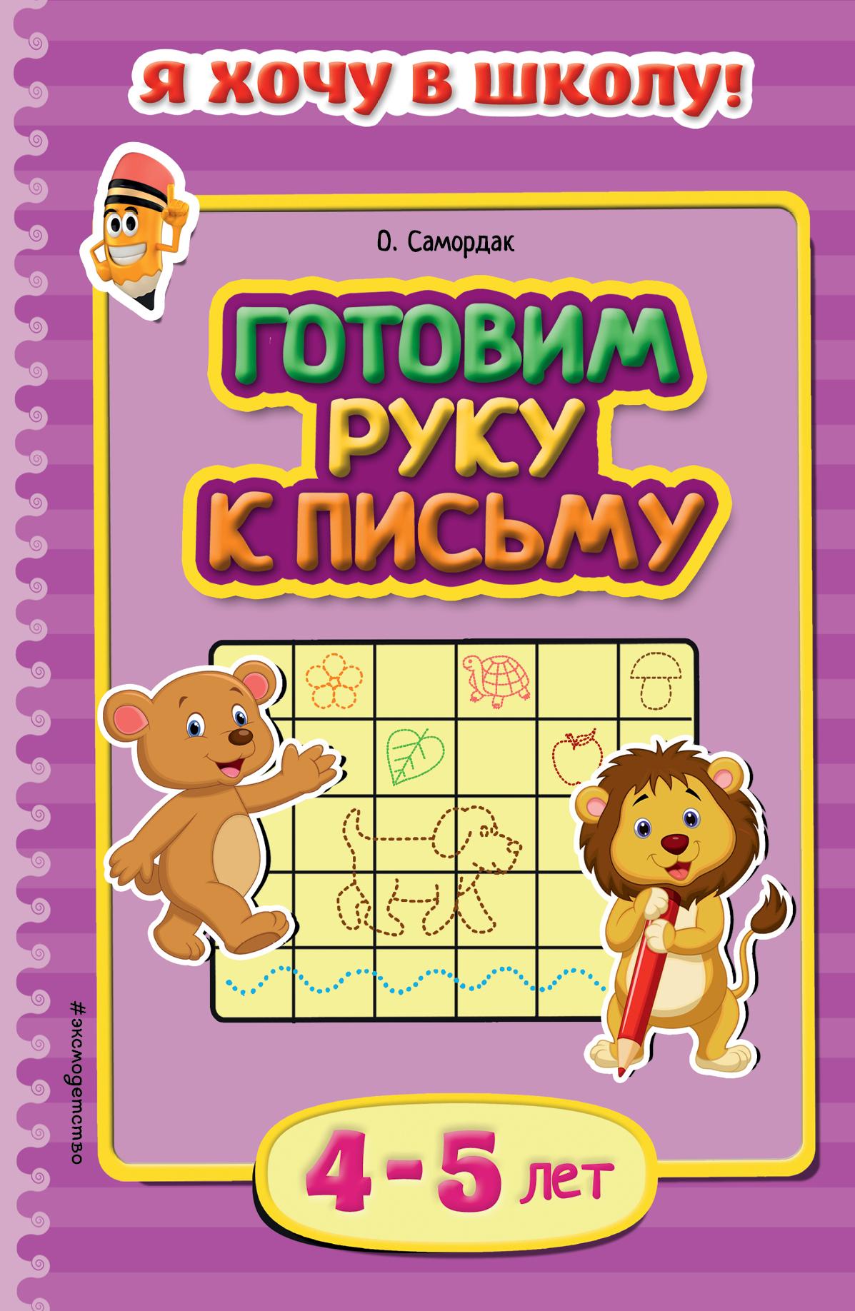 О.Ф. Самордак Готовим руку к письму: для детей 4-5 лет