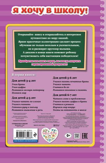 Готовим руку к письму: для детей 4-5 лет О.Ф. Самордак