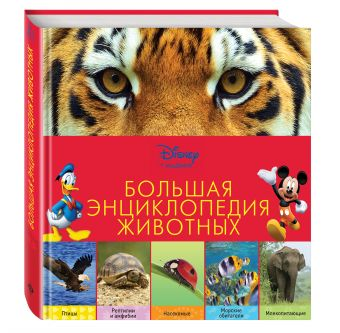 Большая энциклопедия животных (2-е издание)