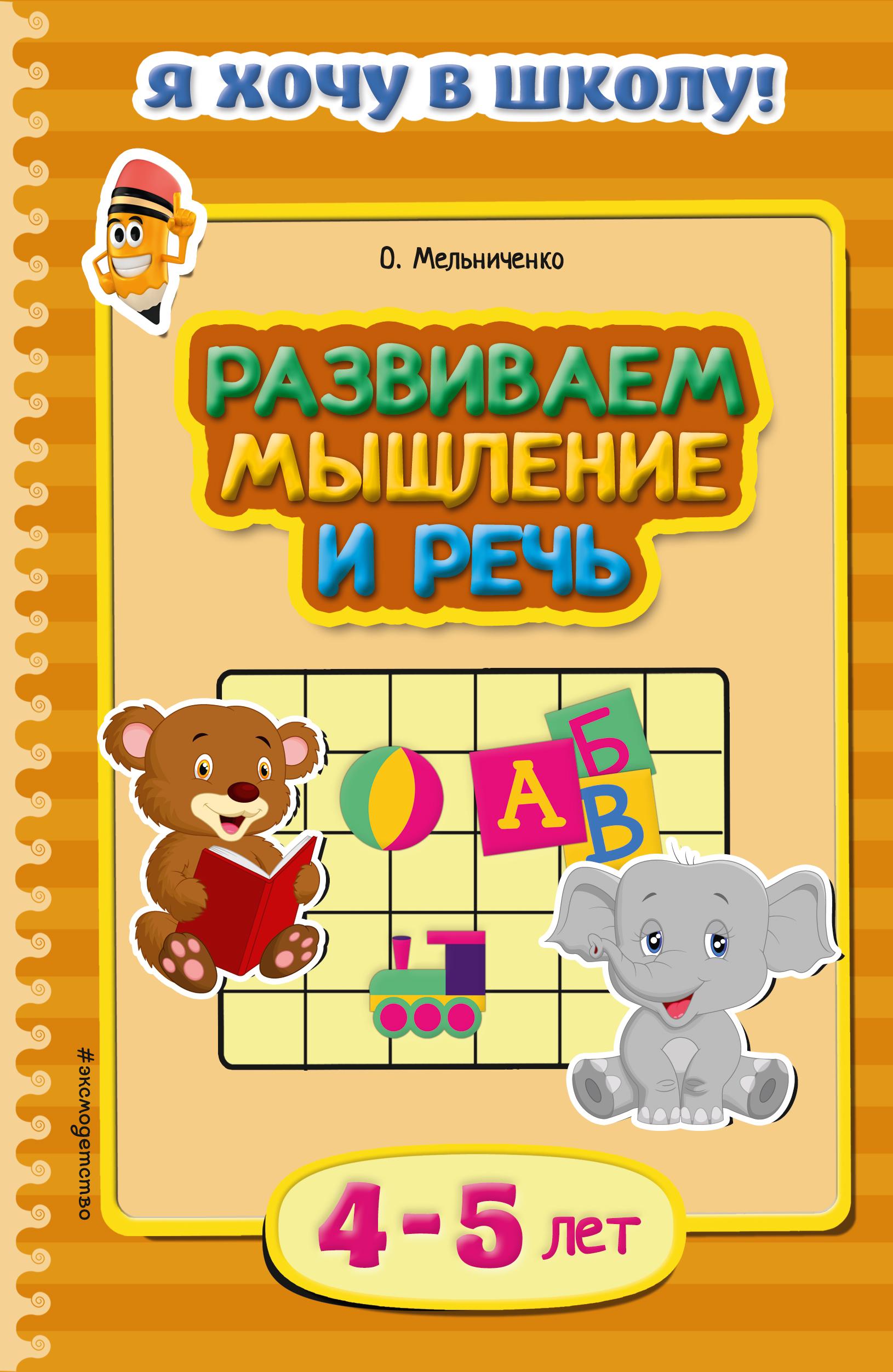 Развиваем мышление и речь: для детей 4-5 лет