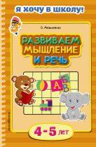 Мельниченко О. - Развиваем мышление и речь: для детей 4-5 лет' обложка книги