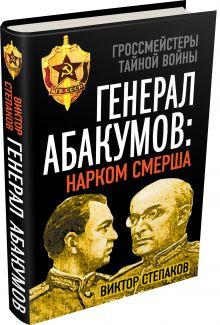 Генерал Абакумов: Нарком СМЕРШа