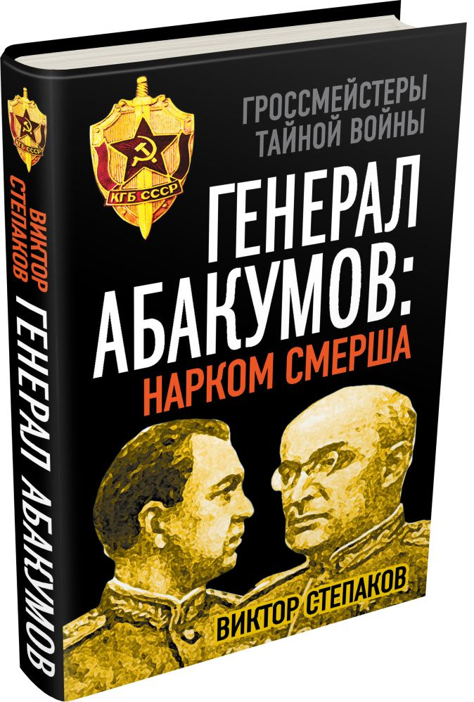 Степаков В. - Генерал Абакумов: Нарком СМЕРШа обложка книги