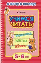 Мовчанский К.Е. - Учимся читать: для детей 5-6 лет' обложка книги