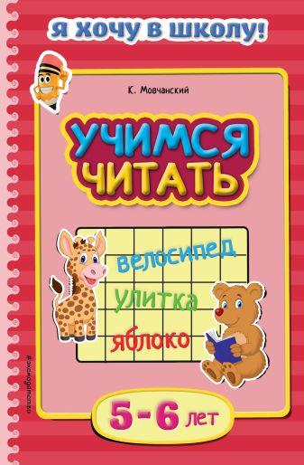 К. Мовчанский - Учимся читать: для детей 5-6 лет обложка книги