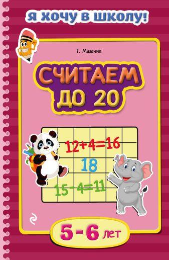 Т. Мазаник - Считаем до 20: для детей 5-6 лет обложка книги