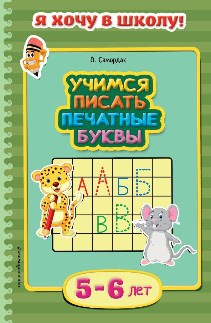 О. Самордак - Учимся писать печатные буквы: для детей 5-6 лет обложка книги