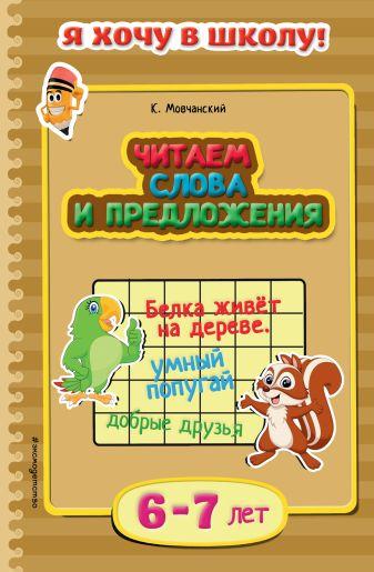 К. Мовчанский - Читаем слова и предложения: для детей 6-7 лет обложка книги