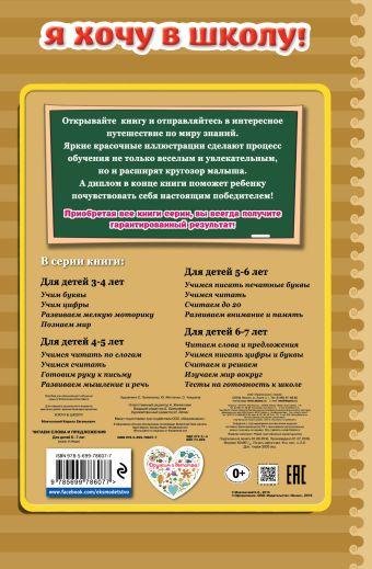 Читаем слова и предложения: для детей 6-7 лет К. Мовчанский