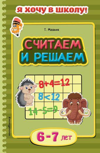 Считаем и решаем: для детей 6-7 лет Т. Мазаник