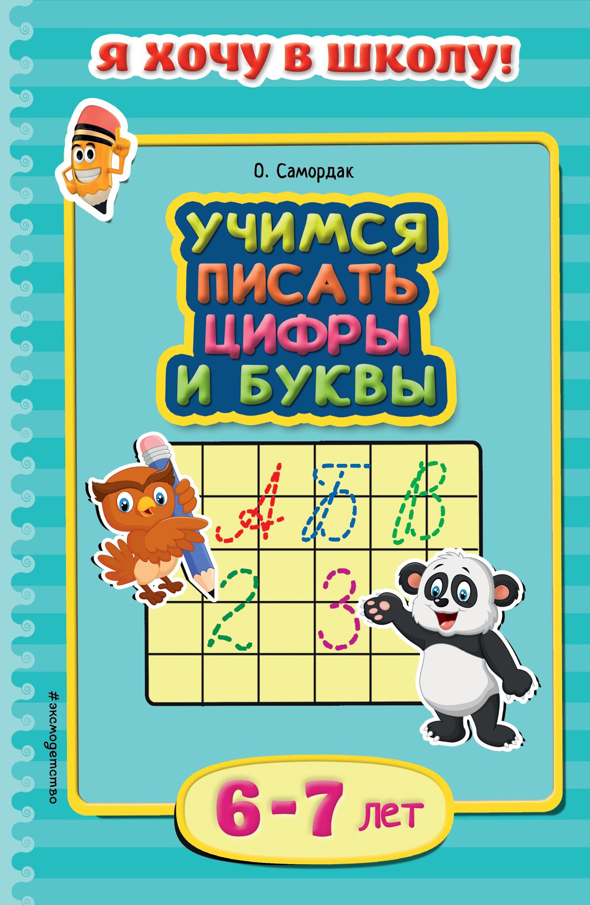 О. Самордак Учимся писать цифры и буквы: для детей 6-7 лет