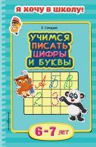 Самордак О.Ф. - Учимся писать цифры и буквы: для детей 6-7 лет' обложка книги